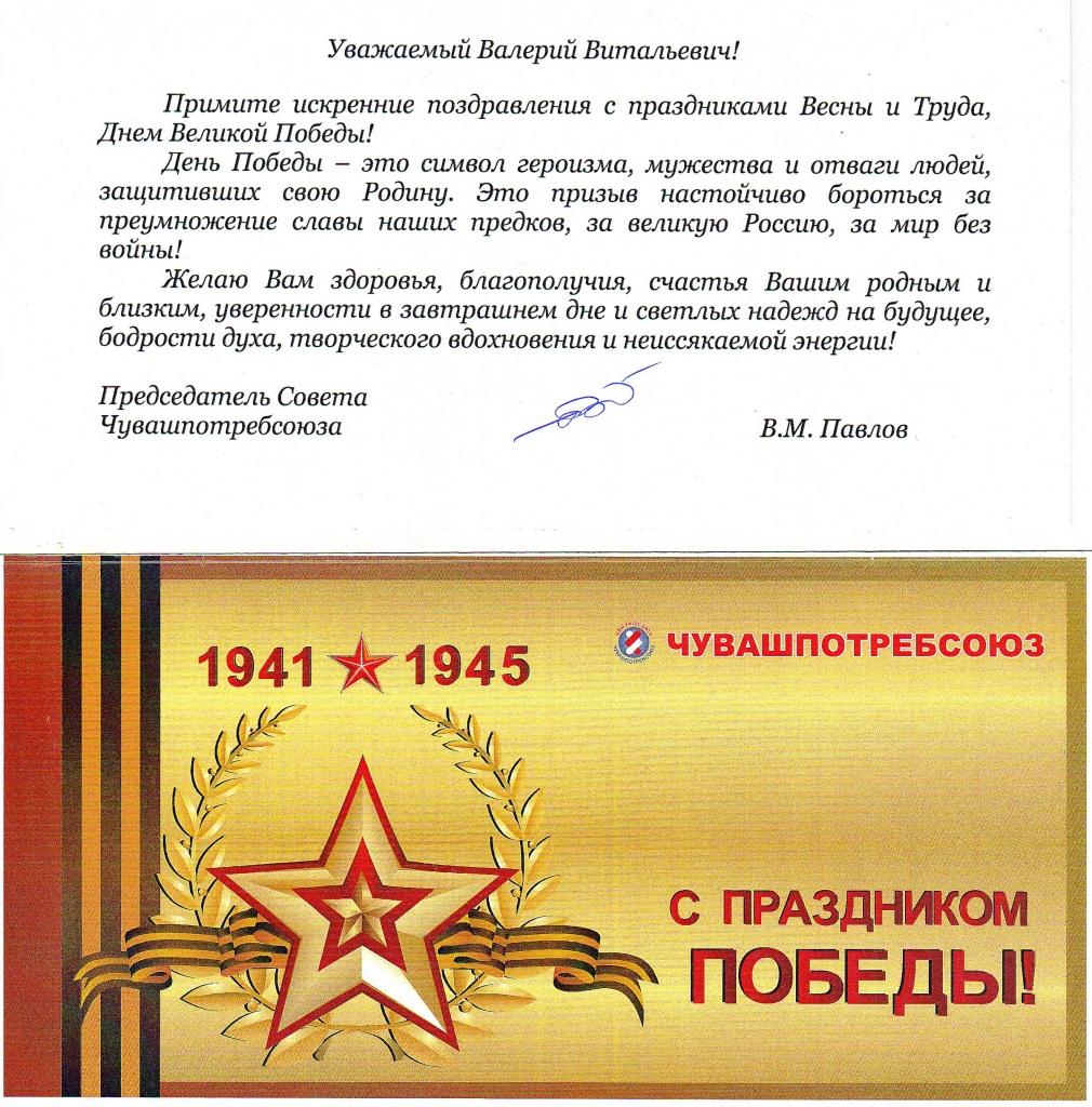 Открытка владимир, открытка с днем весны труда и победы