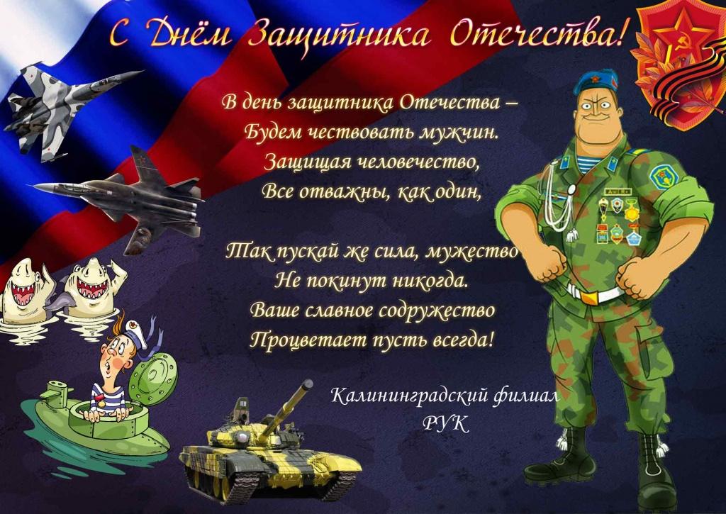С днем защитников отечество поздравление