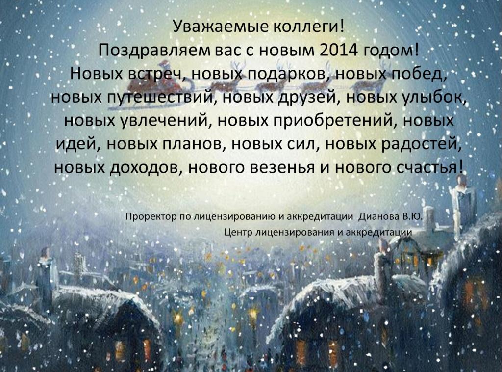 поздравления коллег жкх с новым годом