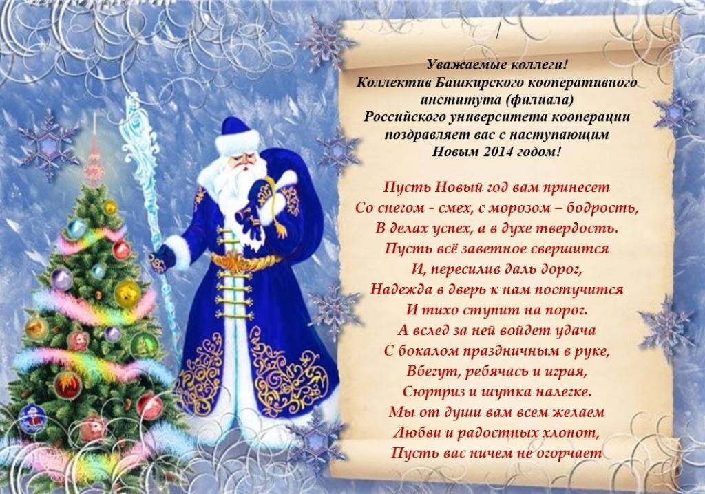 Поздравления детские с новым годом