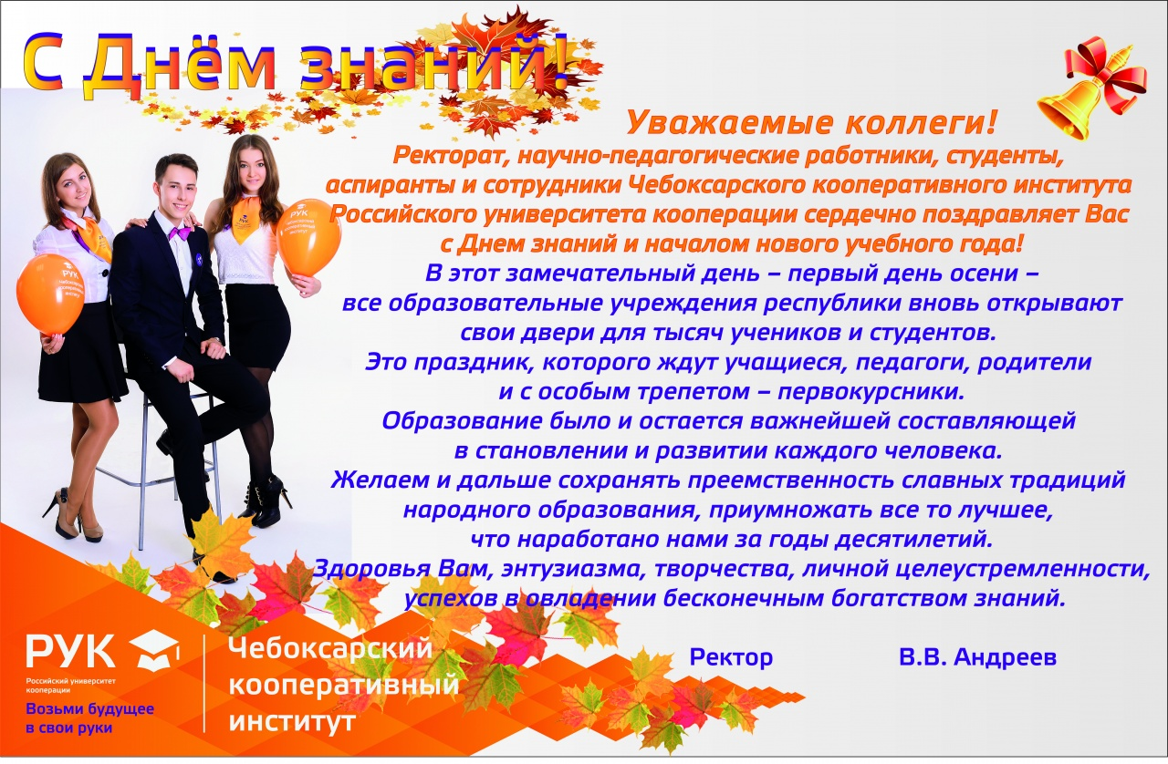 Поздравить студентов с 1 сентября в прозе