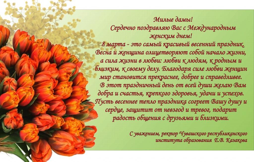 рекордеры поздравление с 8 марта от директора официальное будем