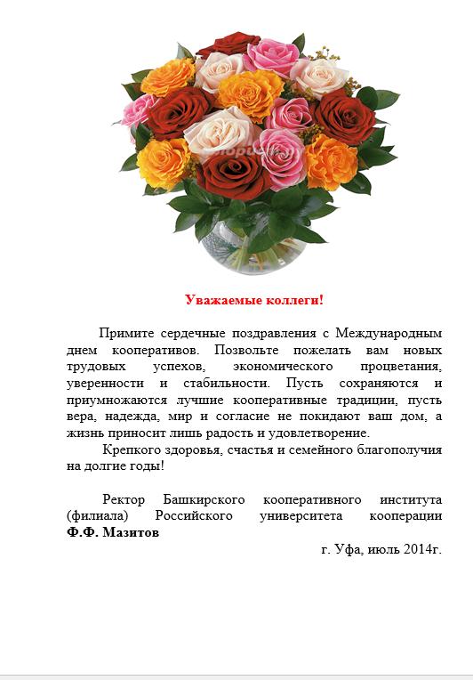 Поздравления к международному дню кооперативов