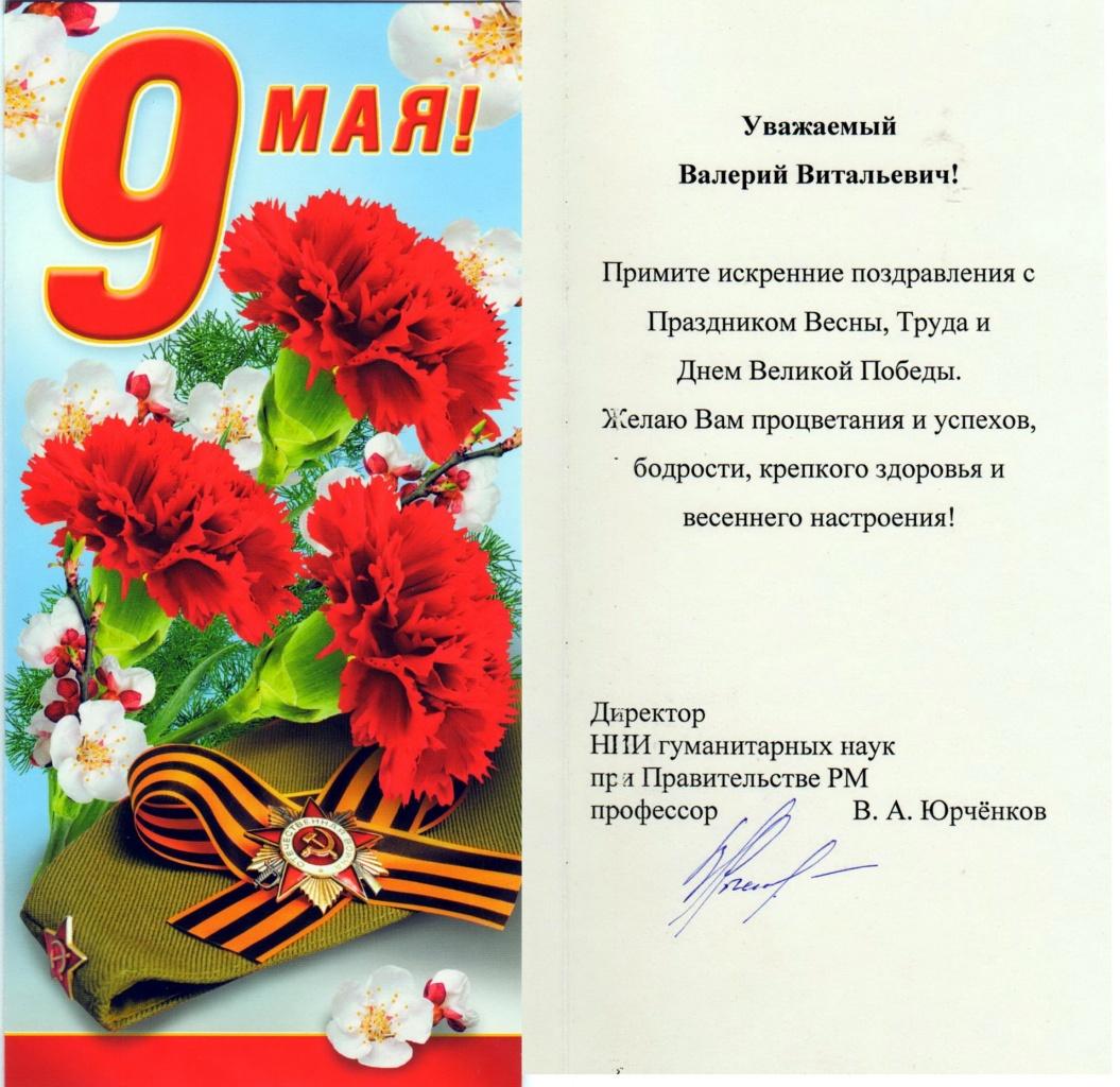 Картинка про, открытка с днем весны труда и победы