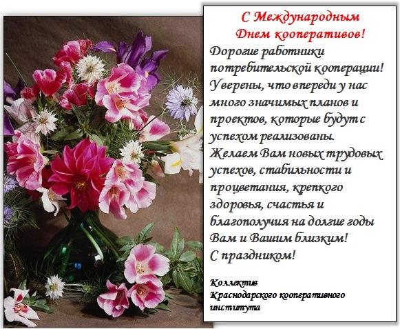 С днем кооперации открытка поздравление