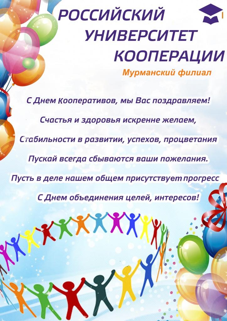 международный день кооперативов открытки